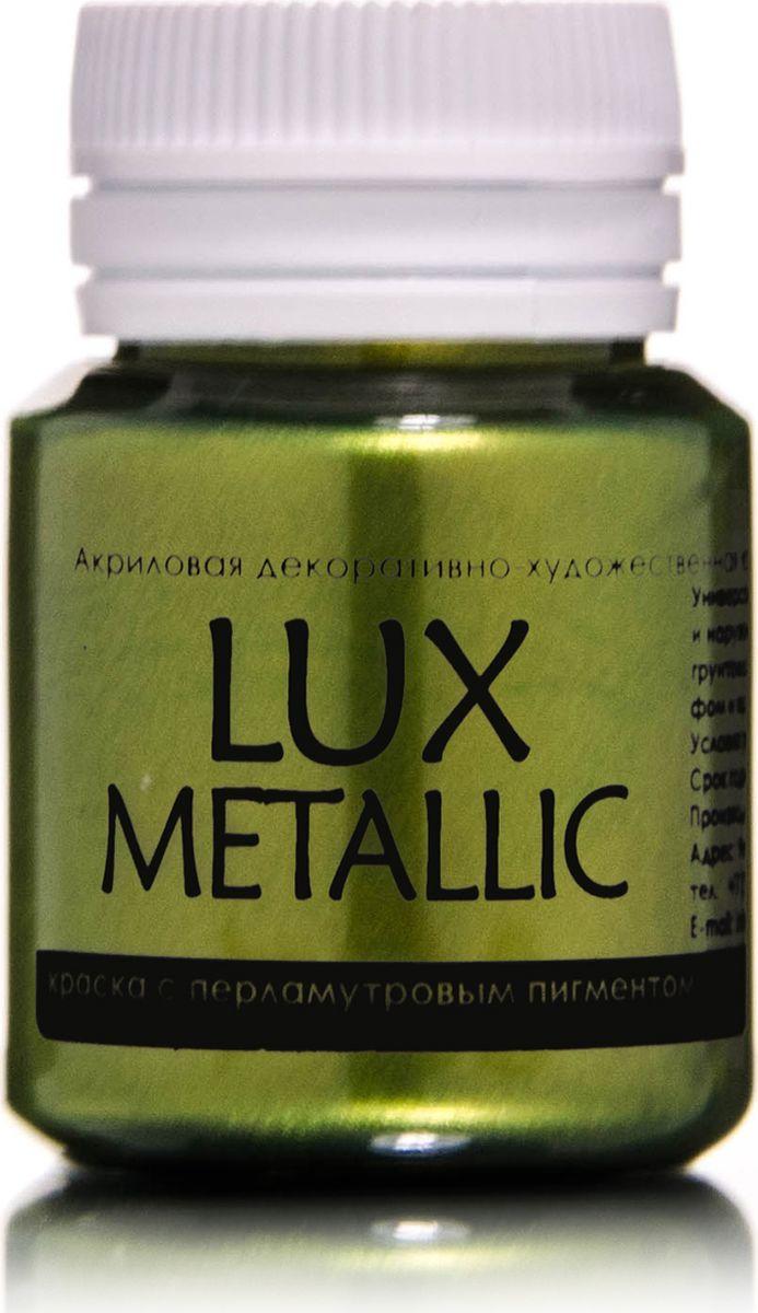 Luxart Краска акриловая LuxMetallic цвет золото зеленое темное 20 млM7V20Универсальнаядекоративно-художественная акриловая краска«Lux» идеальна для профессионалов и любителей, рукодельниц и детского творчества. Без запаха, отличная укрываемость имеет огромную палитру цветов