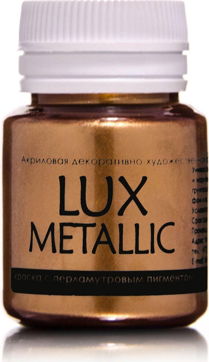 Luxart Краска акриловая LuxMetallic цвет бронза 20 млM8V20Универсальнаядекоративно-художественная акриловая краска«Lux» идеальна для профессионалов и любителей, рукодельниц и детского творчества. Без запаха, отличная укрываемость имеет огромную палитру цветов