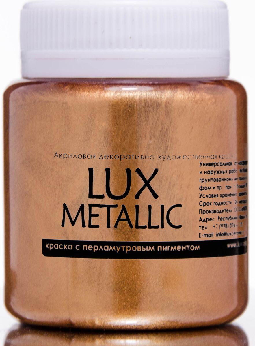 Luxart Краска акриловая LuxMetallic цвет бронза 80 млM8V80Универсальнаядекоративно-художественная акриловая краска«Lux» идеальна для профессионалов и любителей, рукодельниц и детского творчества. Без запаха, отличная укрываемость имеет огромную палитру цветов
