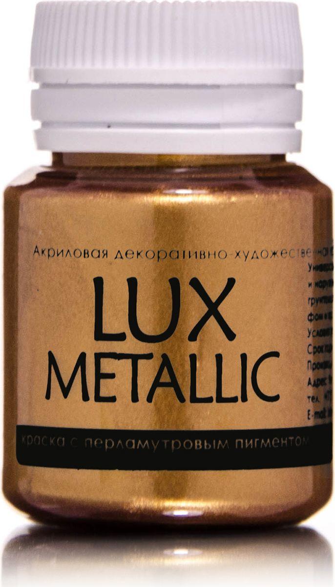 Luxart Краска акриловая LuxMetallic цвет бронза старая 20 млM9V20Универсальнаядекоративно-художественная акриловая краска«Lux» идеальна для профессионалов и любителей, рукодельниц и детского творчества. Без запаха, отличная укрываемость имеет огромную палитру цветов