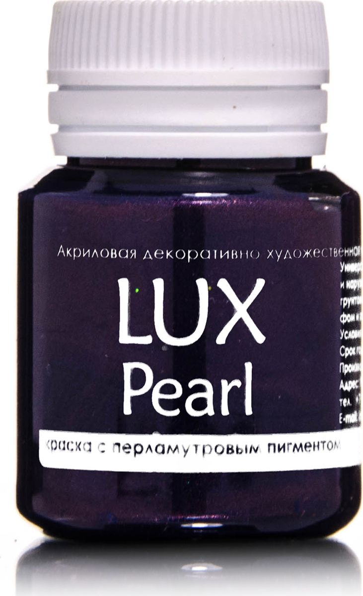 Luxart Краска акриловая LuxPearl цвет баклажан перламутровый 20 млR14V20Универсальнаядекоративно-художественная акриловая краска«Lux» идеальна для профессионалов и любителей, рукодельниц и детского творчества. Без запаха, отличная укрываемость имеет огромную палитру цветов