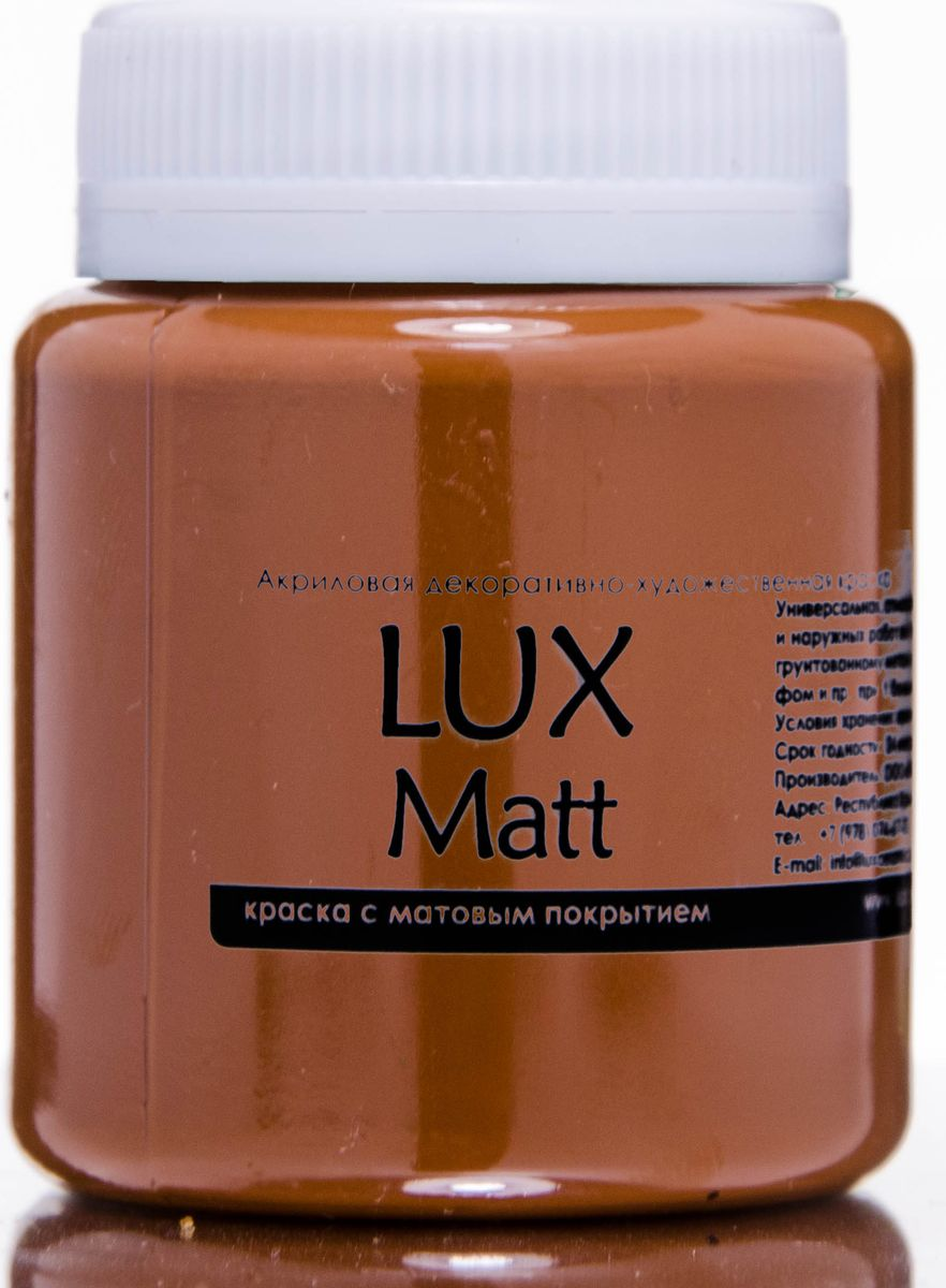 Luxart Краска акриловая LuxMatt цвет коричневый матовый 80 млT2V80Универсальнаядекоративно-художественная акриловая краска«Lux» идеальна для профессионалов и любителей, рукодельниц и детского творчества. Без запаха, отличная укрываемость имеет огромную палитру цветов