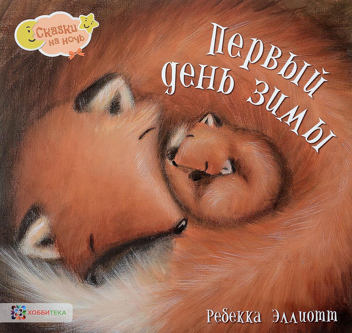 Zakazat.ru: Первый день зимы. Ребекка Эллиотт