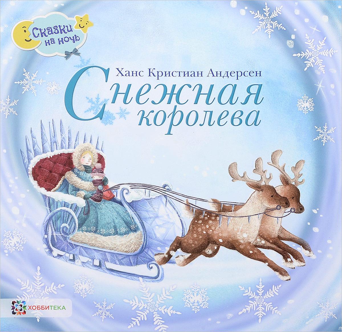 Ханс Кристиан Андерсен Снежная королева андерсен ханс кристиан снежная королева сказки