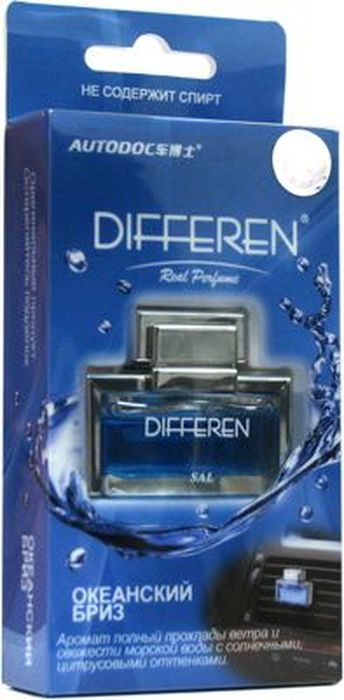 Ароматизатор автомобильный Autodoc Differen. Океанский бриз, на дефлектор, 11 млK-1002Автомобильный ароматизатор эффективно устраняет неприятные запахи и придает приятный аромат. Кроме того, ароматизатор обладает элегантным дизайном.