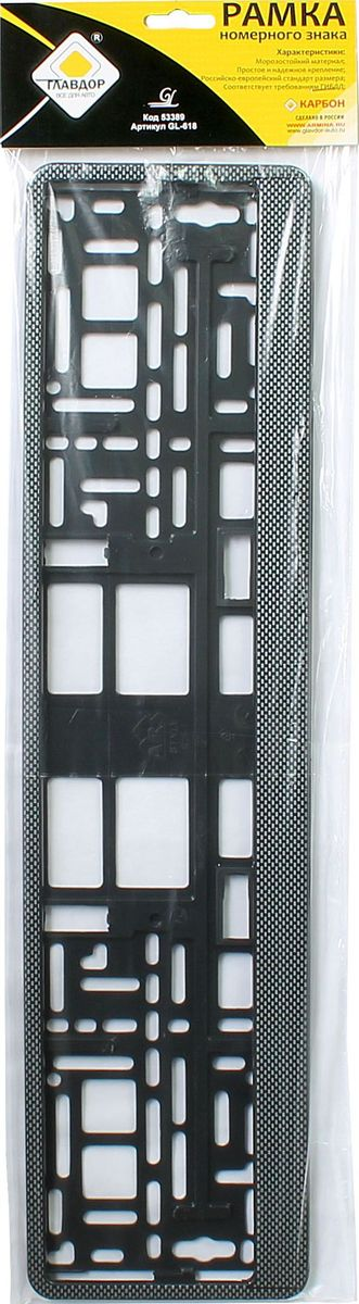 Рамка номерного знака Главдор, цвет: карбонGL-618Рамка для номерного знака изготовлена из ABS пластика и пропилена.Универсальное крепление под различные способы крепления к автомобилю. Номер фиксируется при помощи нижней планки с пятью защелками.