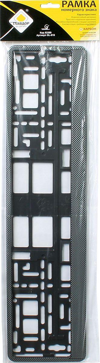 Рамка номерного знака Главдор, цвет: карбон ноутбук apple macbook pro 13 core i7 2 5 8 512 ssd sg