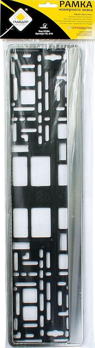 Рамка номерного знака Главдор, цвет: серебристыйGL-619Рамка для номерного знака изготовлена из ABS пластика и пропилена.Универсальное крепление под различные способы крепления к автомобилю. Номер фиксируется при помощи нижней планки с пятью защелками.