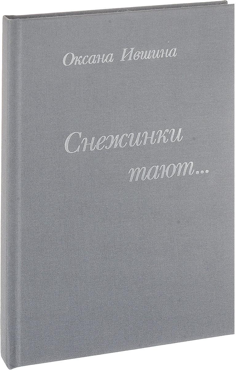 Zakazat.ru: Снежинки тают…. Оксана Ившина