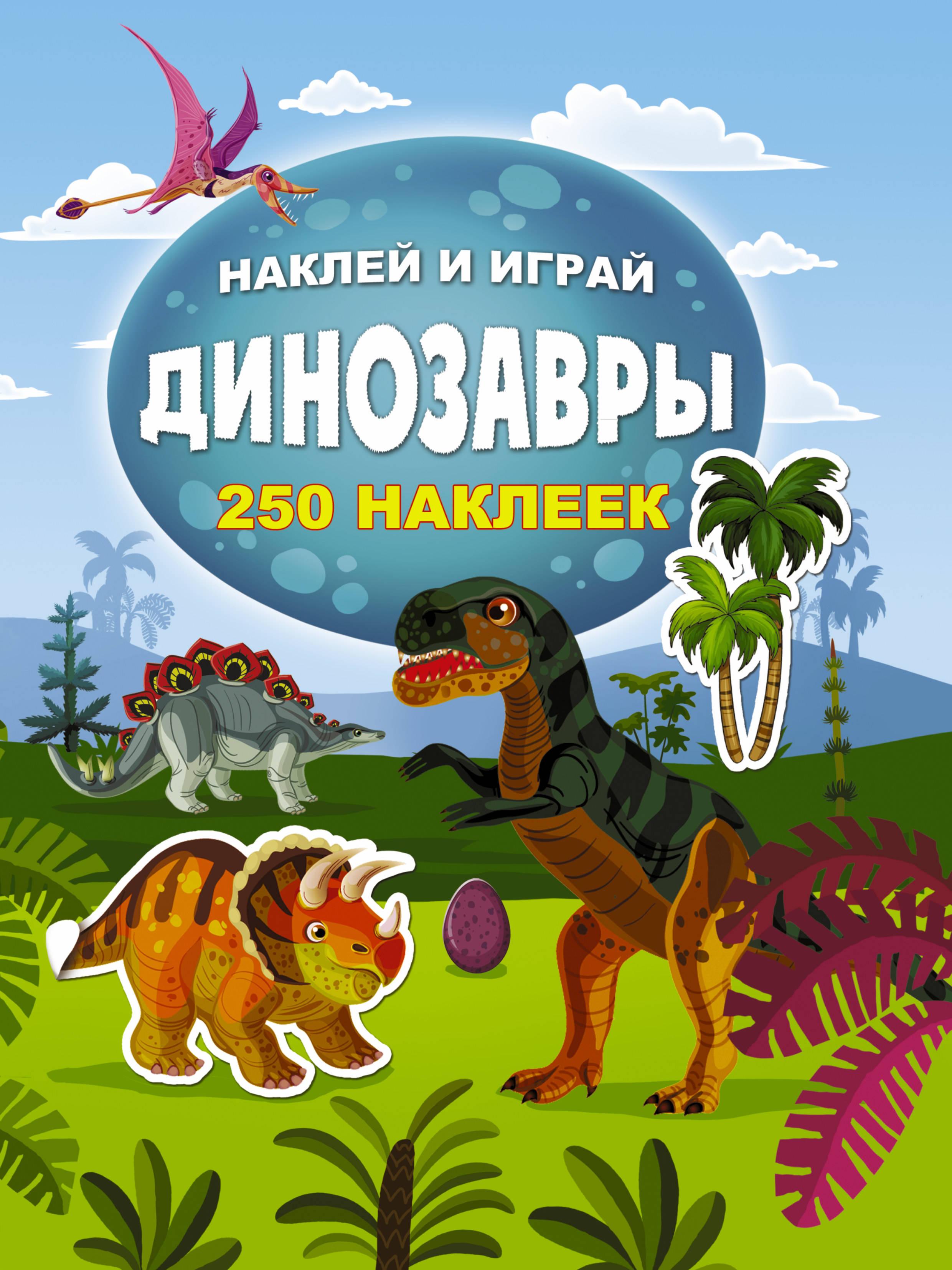 Дмитриева Валентина Геннадьевна Динозавры мебель своими руками cd с видеокурсом