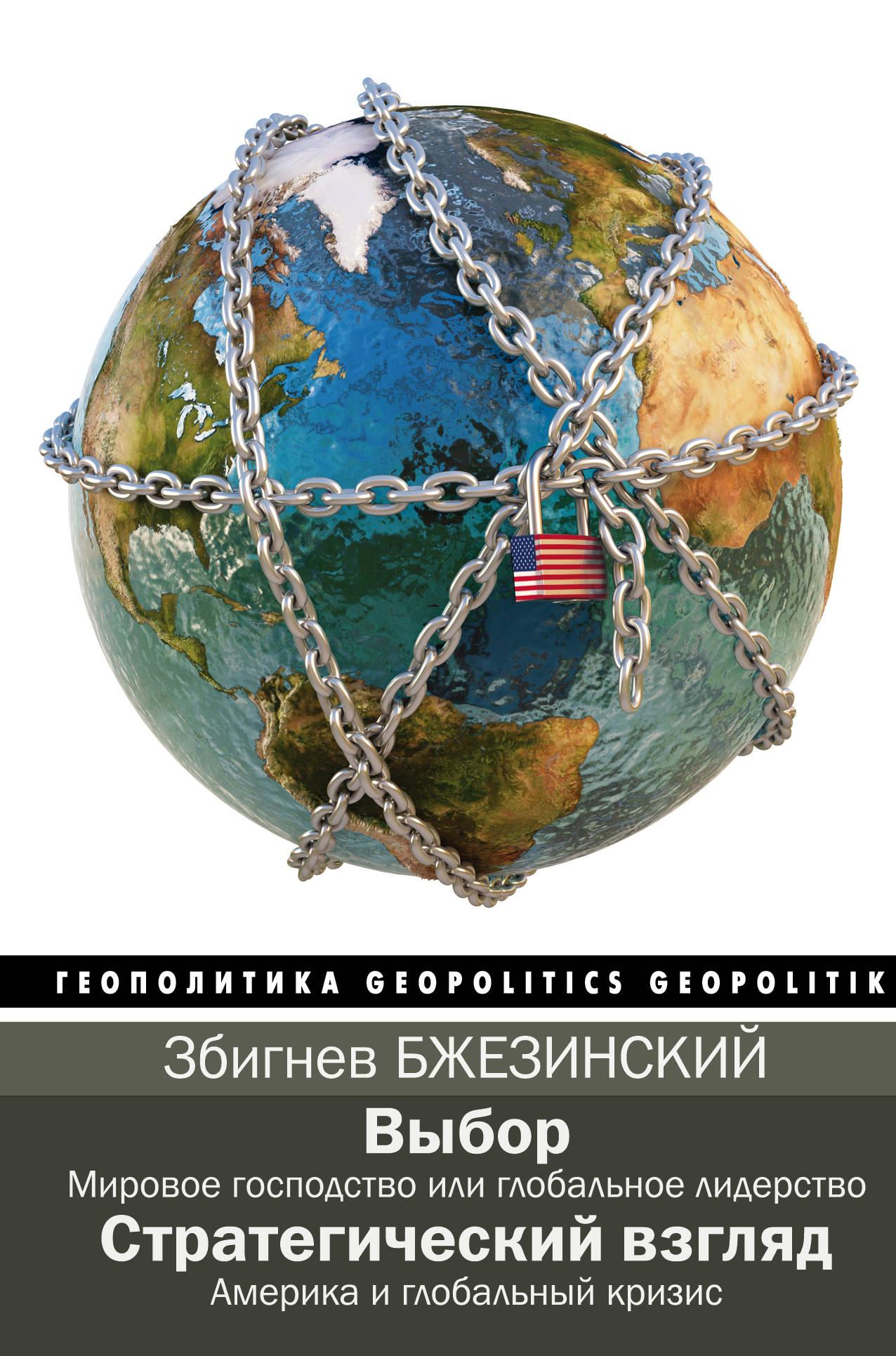 Збигнев Бжезинский Выбор. Стратегический взгляд книги эксмо збигнев бжезинский украинский шанс для россии
