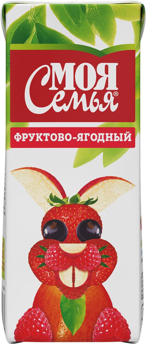 Моя Семья Фруктово-ягодный нектар, 0,2 л1483201Сочные фрукты и спелые летние ягоды наполняют нектар Моя Семья природными антиоксидантами, которые полезны для здоровья. Говорят, что фрукты – это ключ к долголетию. Ягоды – ключ к вечной молодости. А что будет, если соединить фрукты и ягоды. Отвечаем: отличное настроение и улыбка до ушей на весь день. Доказано в семейных условиях!Уважаемые клиенты! Обращаем ваше внимание на то, что упаковка может иметь несколько видов дизайна. Поставка осуществляется в зависимости от наличия на складе.
