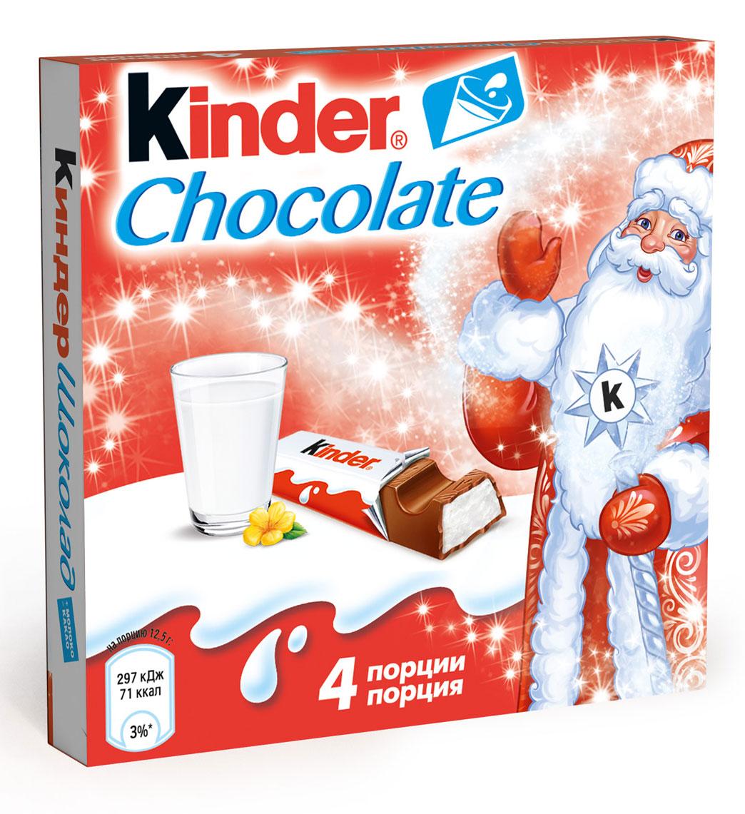 Kinder Chocolate шоколад молочный с молочной начинкой, 50 г kinder chocolate шоколад молочный с молочной начинкой 50 г