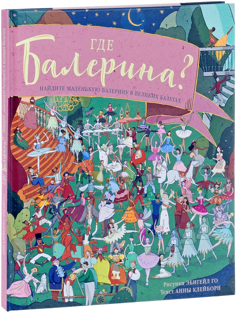 Где балерина? Найдите балерину в прекрасных балетах классические балеты