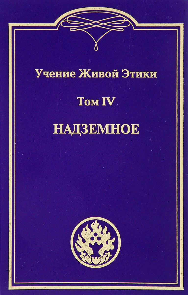 Учение живой этики. В 4 томах. Том 4. Надземное агни йога учение живой этики 4 е изд