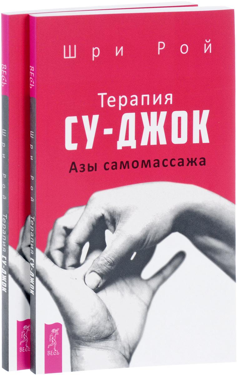 Zakazat.ru Терапия су-джок. Азы самомассажа (комплект из 2 книг). Шри Рой