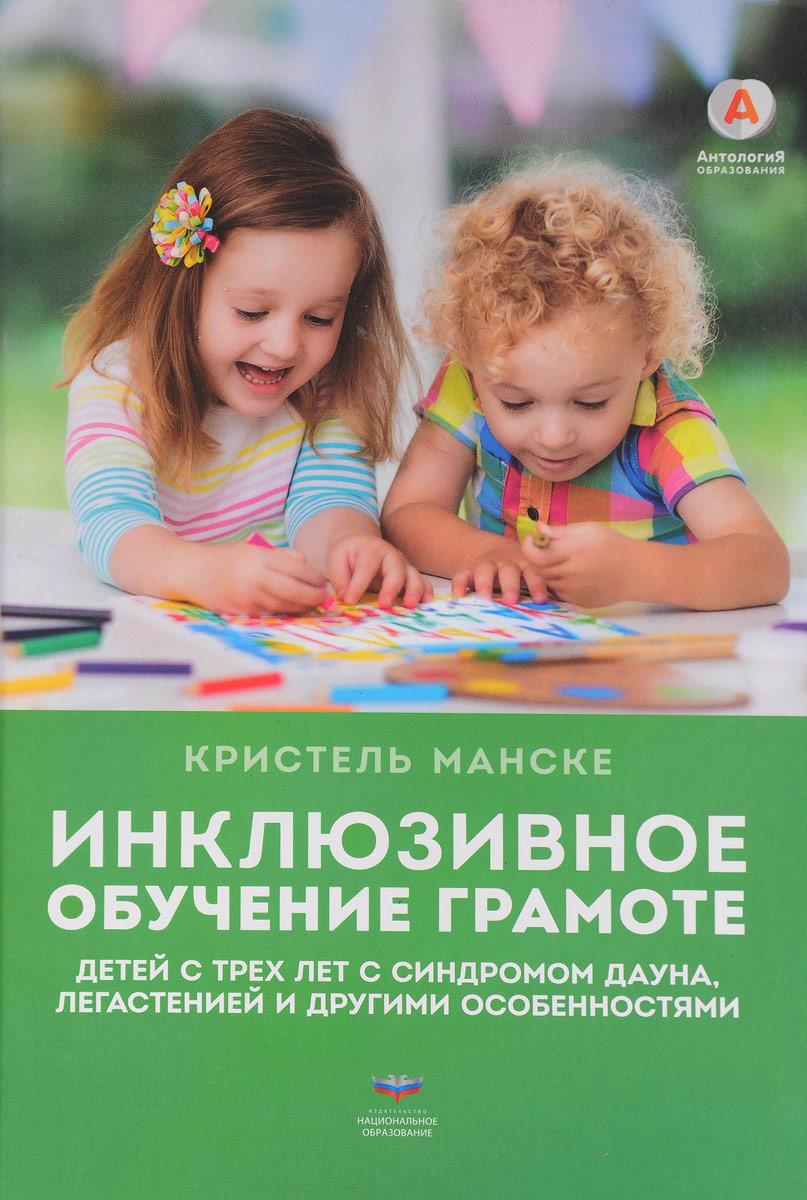 Инклюзивное обучение грамоте детей с трех лет с синдромом Дауна, легастенией и другими особенностями. Кристель Манске