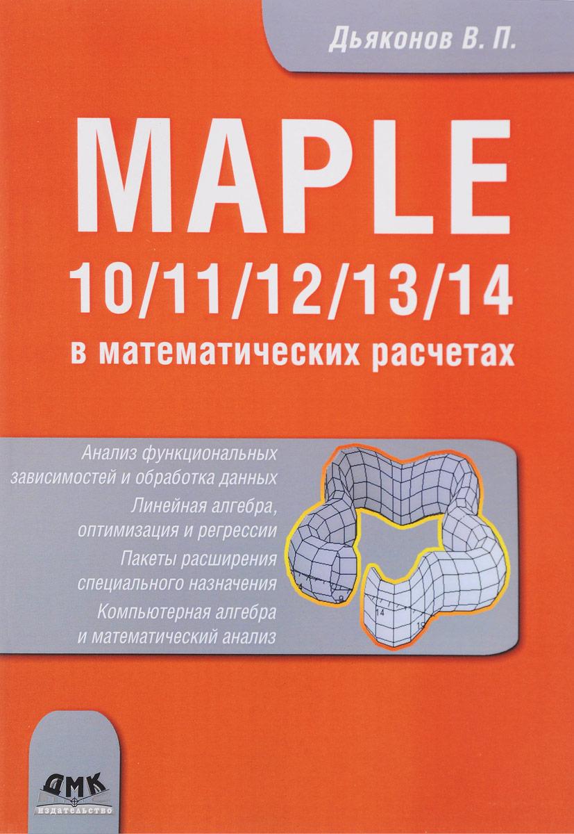 Дьяконов В. П. Компьютерная математика. Maple 10/11/12/13/14 в математических расчетах в п дьяконов internet настольная книга пользователя