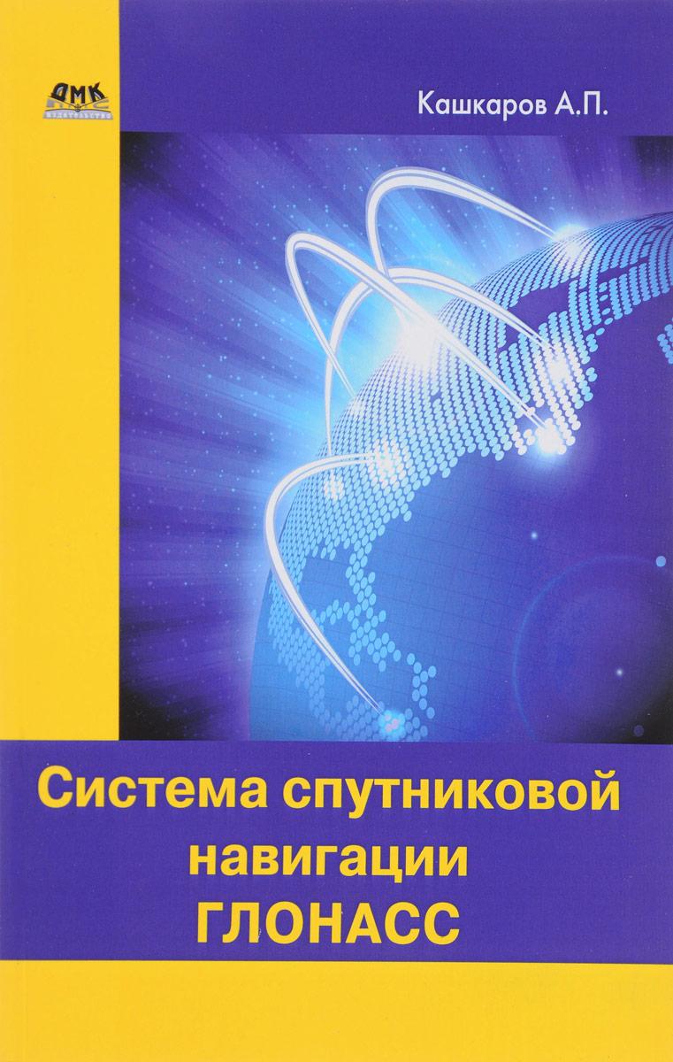 Кашкаров А. П. Система спутниковой навигации ГЛОНАСС