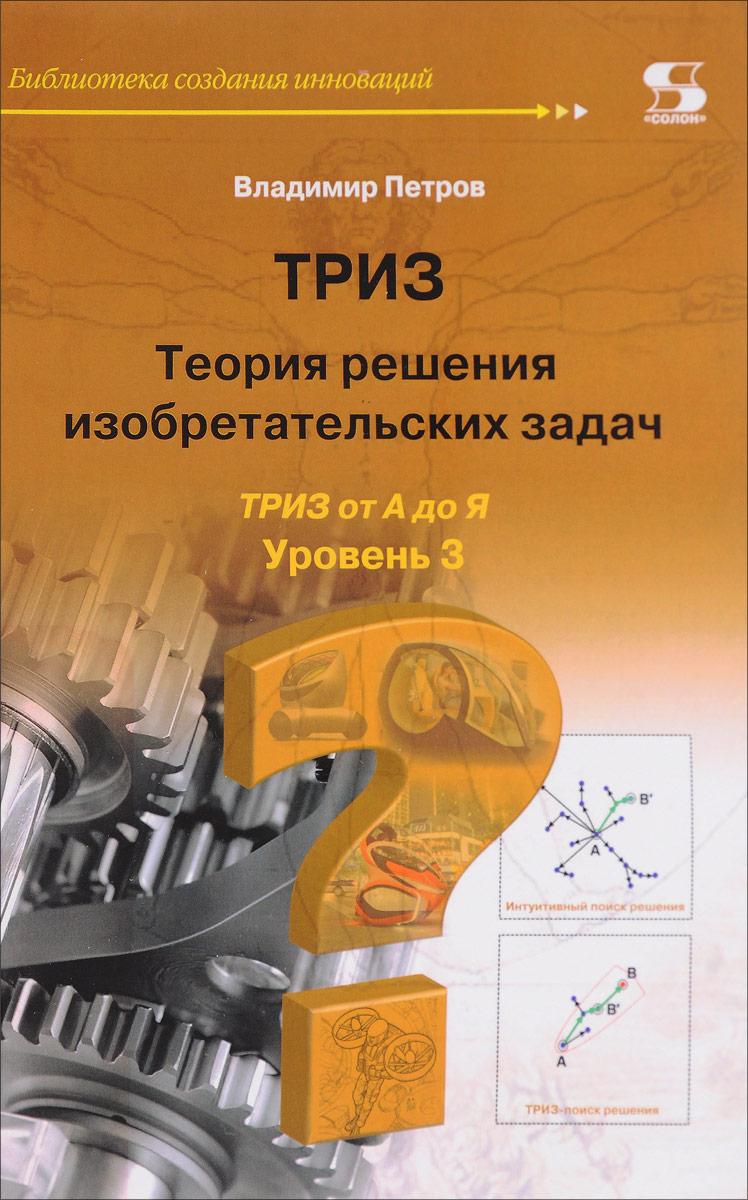 Теория решения изобретательских задач. ТРИЗ от А до Я. Уровень 3