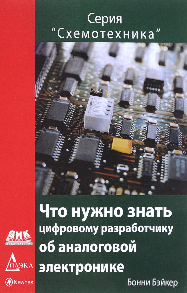 Бонни Бэйкер Что нужно знать цифровому разработчику об аналоговой электронике