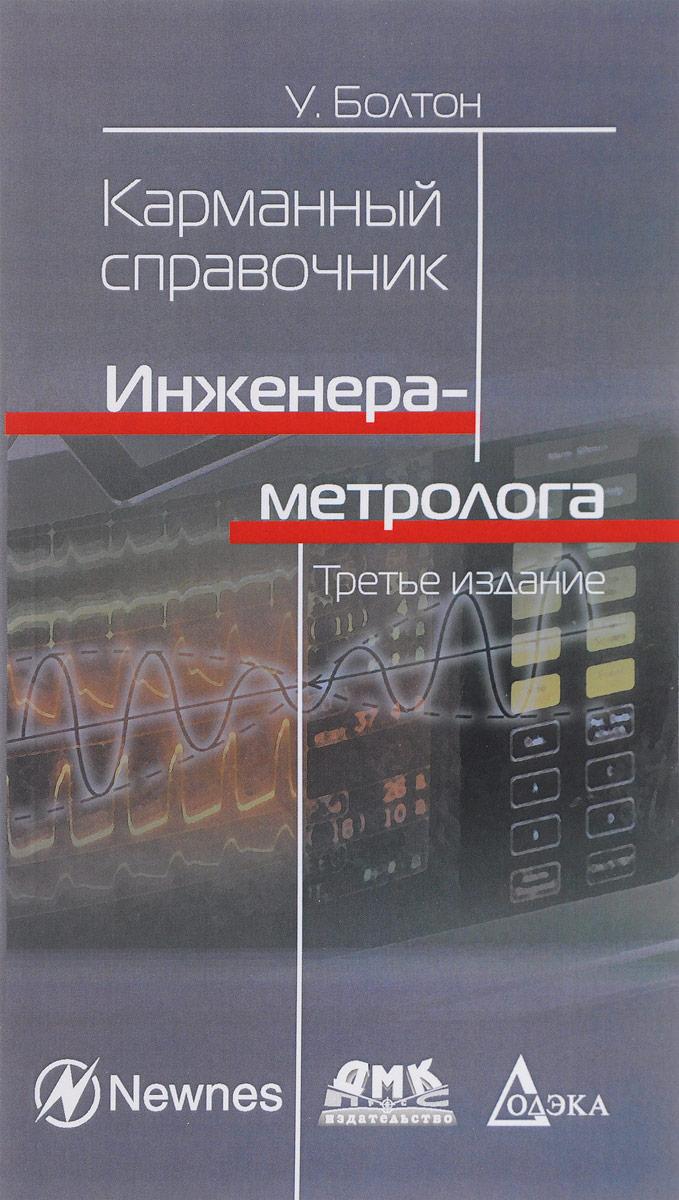 У. Болтон Карманный справочник инженера-метролога