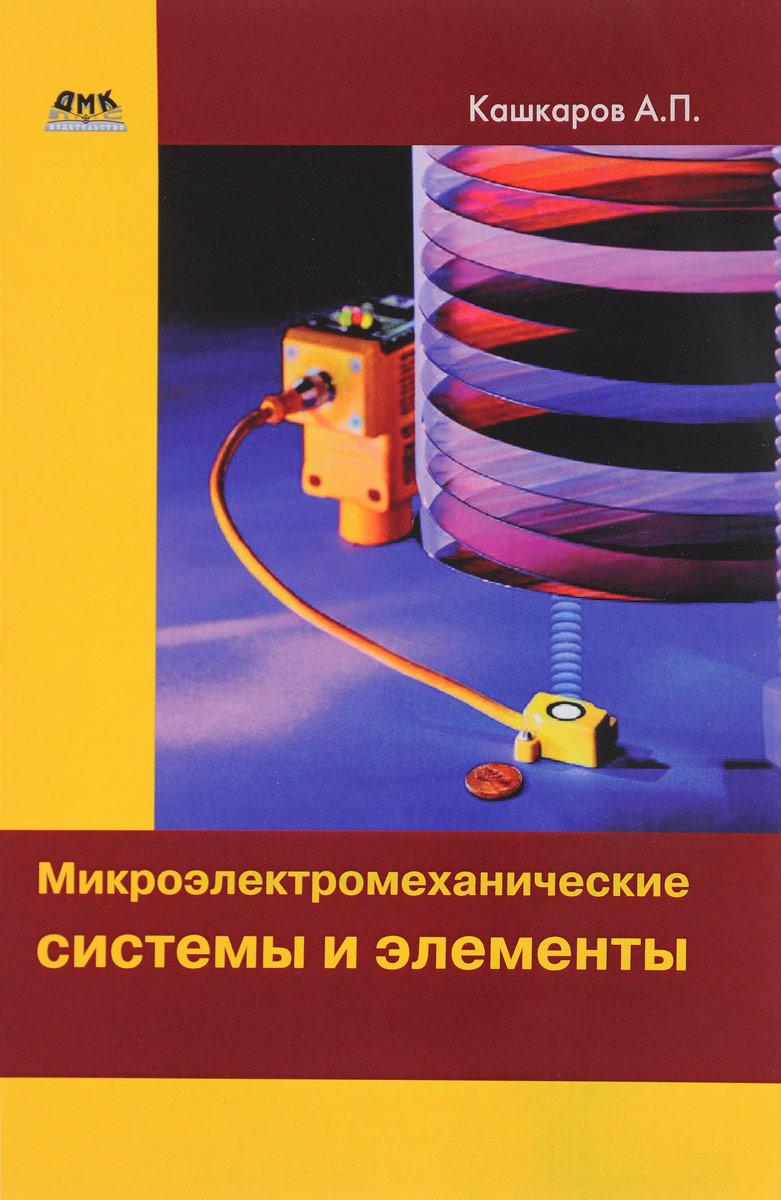 Кашкаров А. П. Микроэлектромеханические системы и элементы микроэлектромеханические системы и элементы