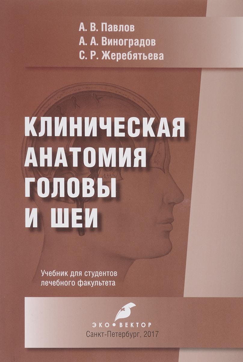 Клиническая анатомия головы и шеи. Учебник