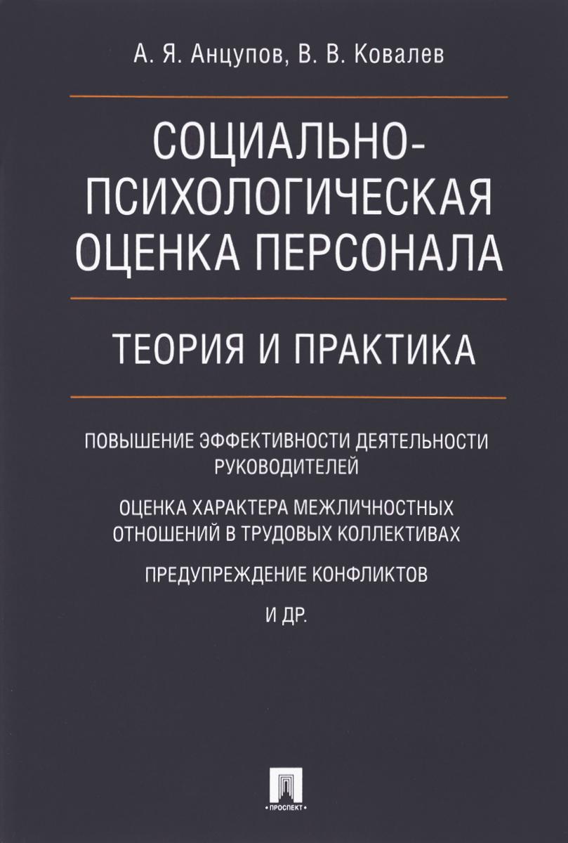 Социально-психологическая оценка персонала. Теория и практика. Монография