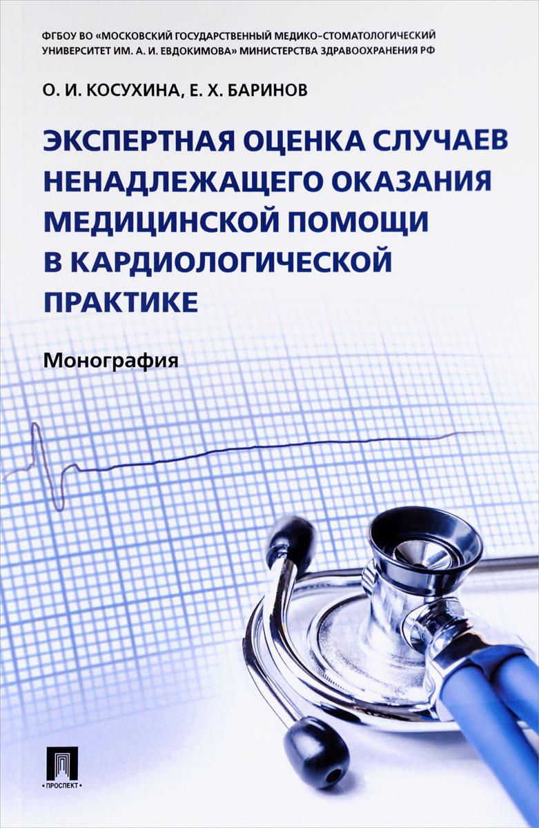 О. И. Косухина, Е. Х. Баринов Экспертная оценка случаев ненадлежащего оказания медицинской помощи в кардиологической практике. Монография