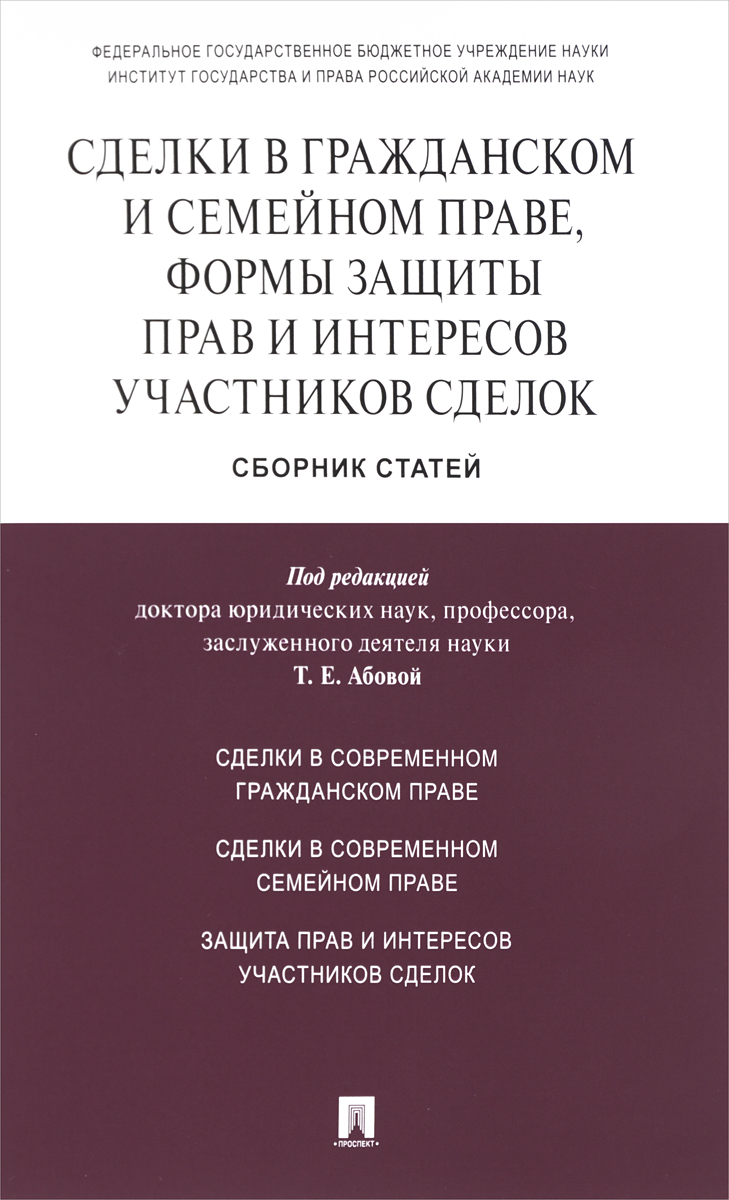 Сделки в гражданском и семейном праве, формы защиты прав и интересов участников сделок. Сборник статей