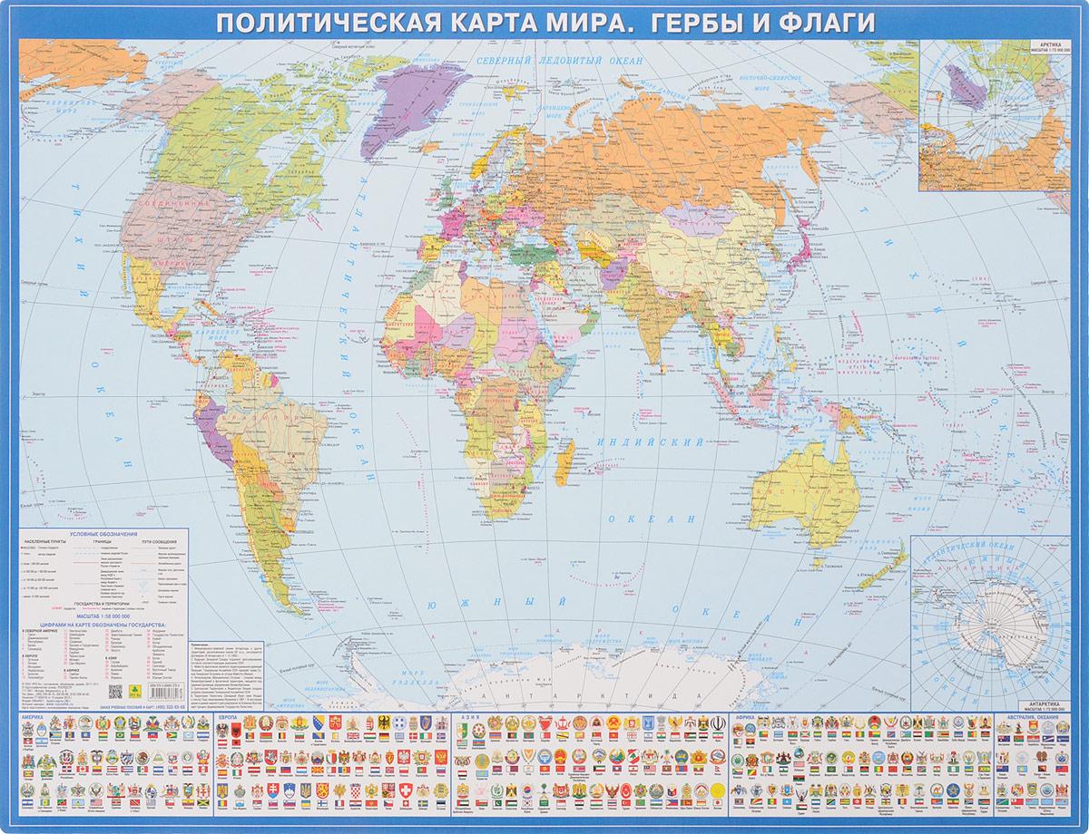 Политическая карта мира. Гербы и флаги. Настольная карта