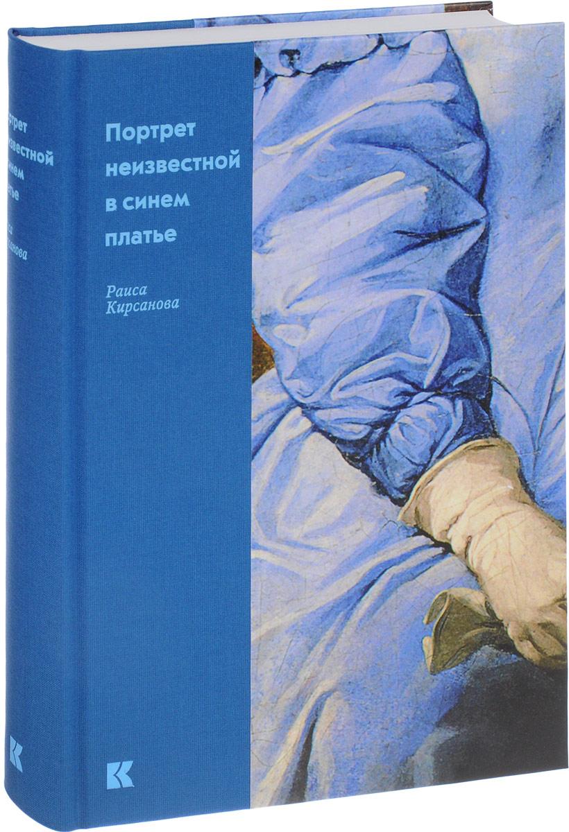 Раиса Кирсанова Портрет неизвестной в синем платье галстуки