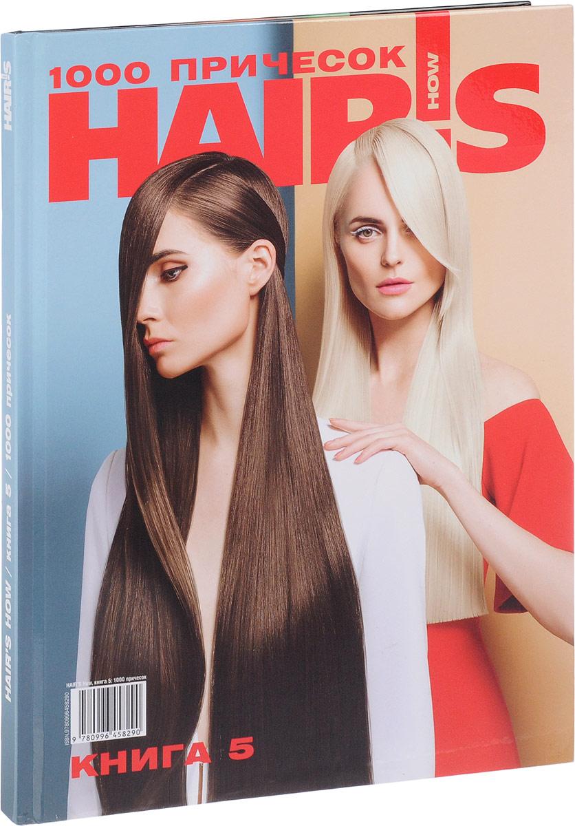 Hair's How / 1000 причесок. Книга 5