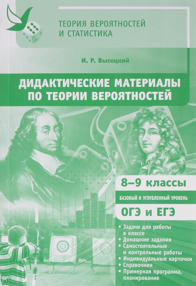 И. Р. Высоцкий Дидактические материалы по теории вероятностей. 8-9 классы высоцкий