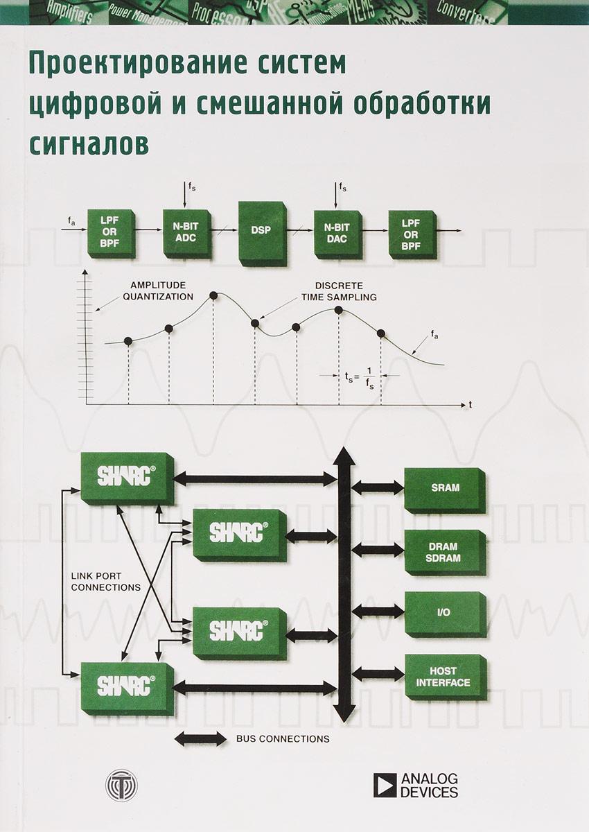 У. Кестер Проектирование систем цифровой и смешанной обработки сигналов