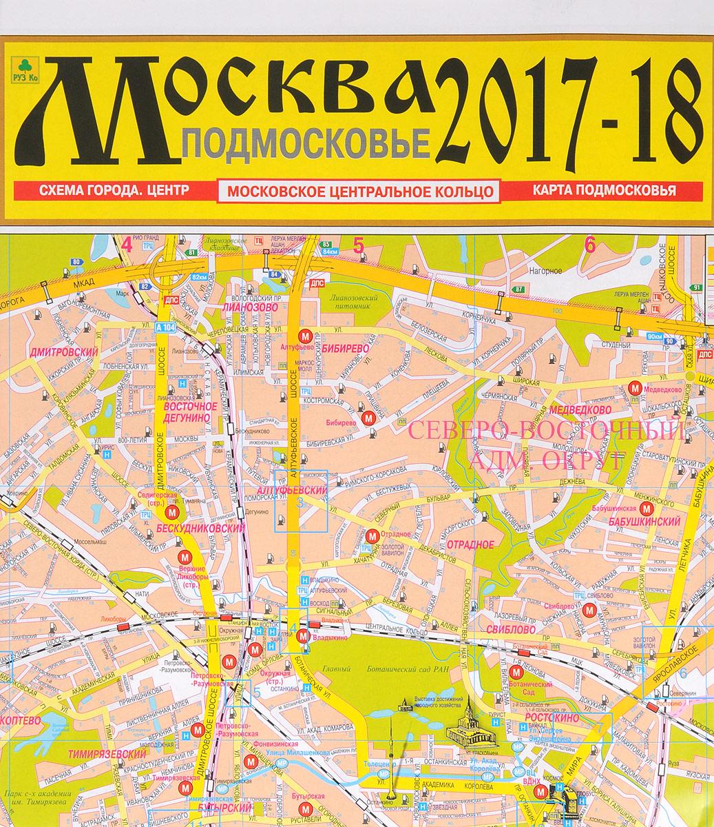 Москва. Подмосковье. Карта москва подмосковье атлас автодорог