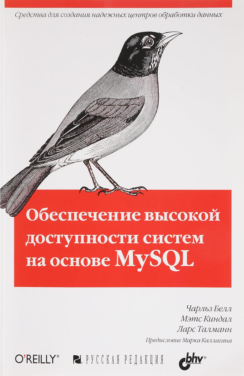 Чарльз Белл, Мэтс Киндал, Ларс Талманн Обеспечение высокой доступности систем на основе MySQL