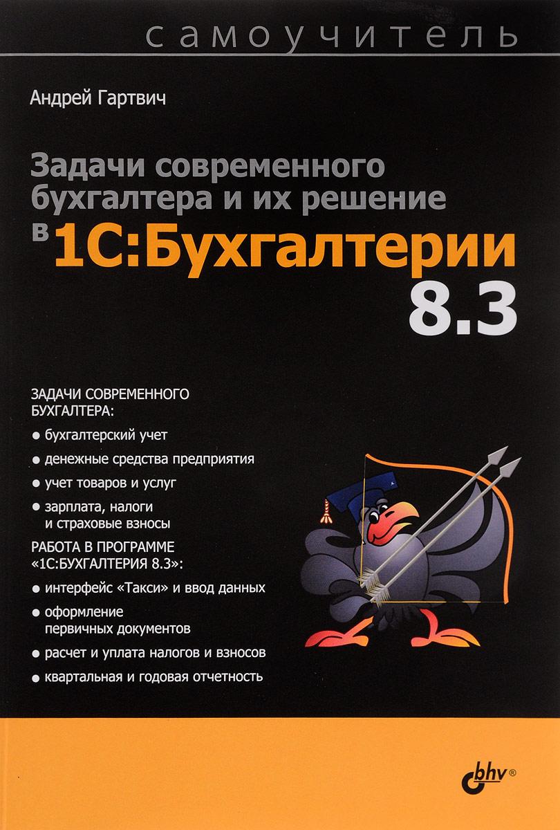 """Задачи  современного  бухгалтера  и их решение в """"1С:Бухгалтерии 8.3""""."""