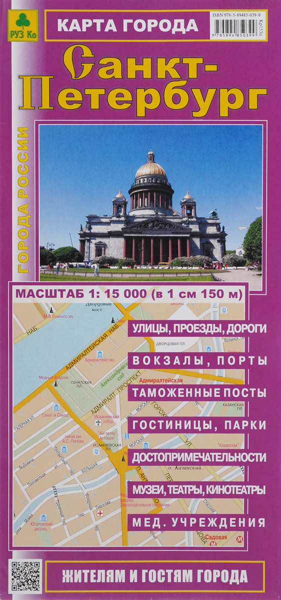 Санкт-Петербург. Карта города щелково план города карта окрестностей