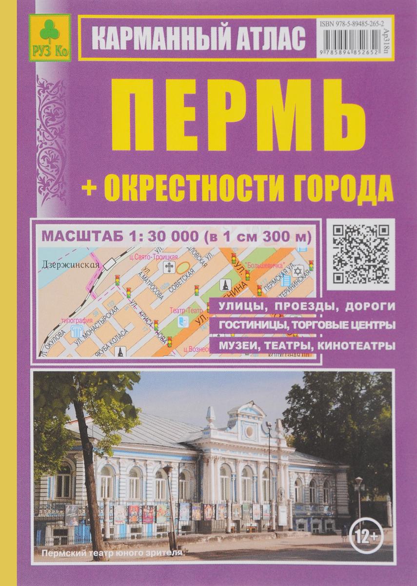 Пермь. Окрестности города. Карманный атлас