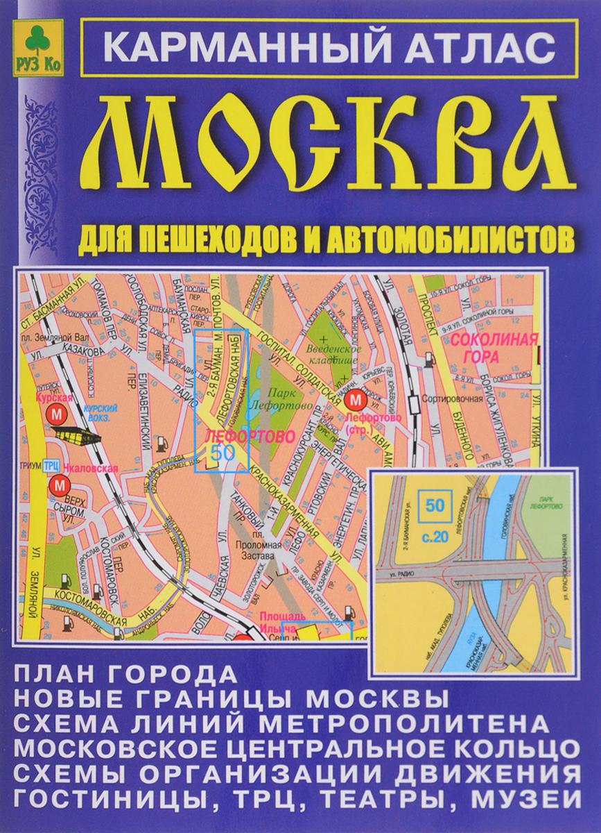 Москва для пешеходов и автомобилистов. Карманный атлас