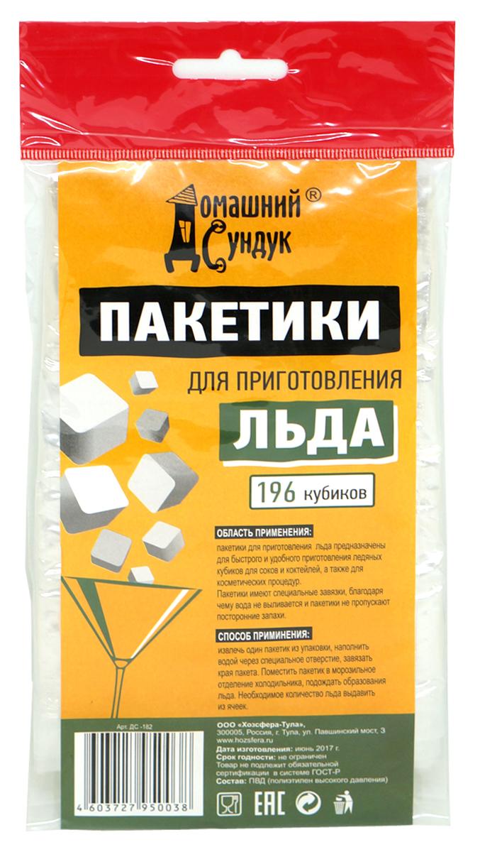Пакеты для льда Домашний Сундук, 196 шт защитные пластиковые пакеты plastic liners 100 шт