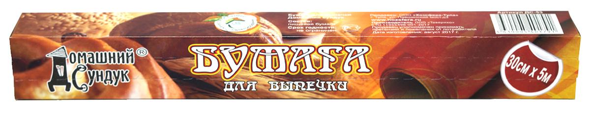 """Бумага для выпекания """"Домашний Сундук"""" широко используется в хозяйстве, как для приготовления выпечки и всевозможных блюд, так и для хранения продуктов, содержащих жиры и влагу, таких как сливочное масло, творожные изделия, бутерброды, готовые блюда из рыбы и другие продукты. Форму не нужно смазывать маслом, что предотвращает пригорание выпечки. Бумага изготовлена из экологически чистого и абсолютно безвредного для здоровья материала.  Длина бумаги: 5 м.  Ширина бумаги: 30 см."""