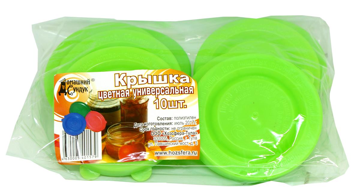 Крышка для банки Домашний Сундук, 10 штДС-80Полиэтиленовые крышки для банок «Домашний Сундук» цветные универсальные используются при пастеризации продуктов, а так же подходят для закрывания продуктов при хранении в холодильнике. В упаковке 10 шт