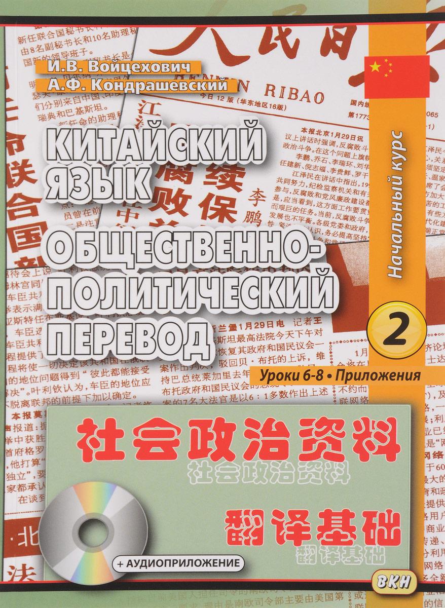 И. В. Войцехович, А. Ф. Кондрашевский Китайский язык. Общественно-политический перевод. Начальный курс. Книга 2. Уроки 6-8
