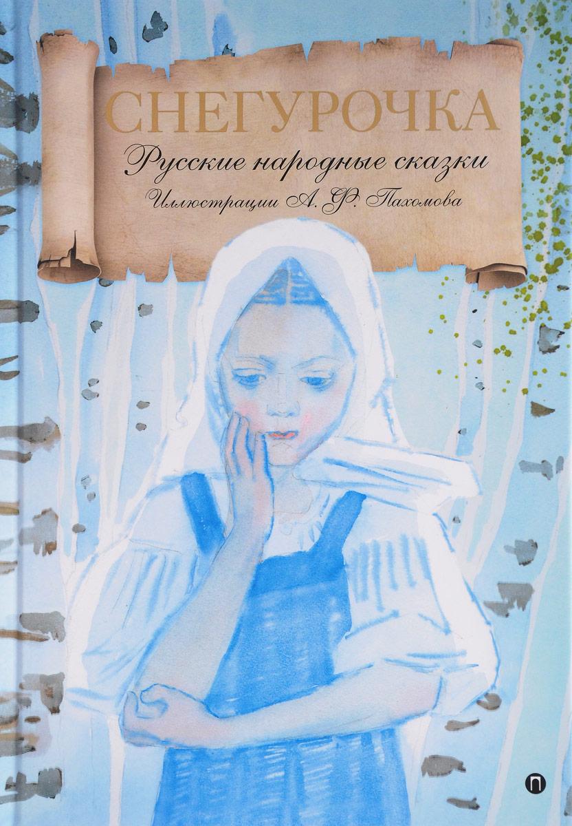 Снегурочка. Русские народные сказки валерий мирошников сказки змея зиланта история казани сулыбкой и всерьёз