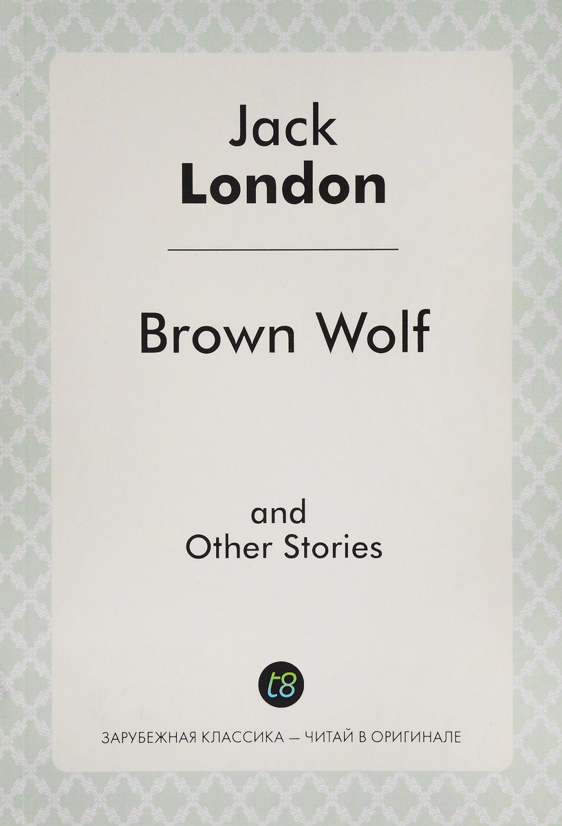 Д. Лондон Brown Wolf and Other Stories = Бурый волк и другие рассказы. Сборник рассказов на английском языке рубина д рубина 17 рассказов