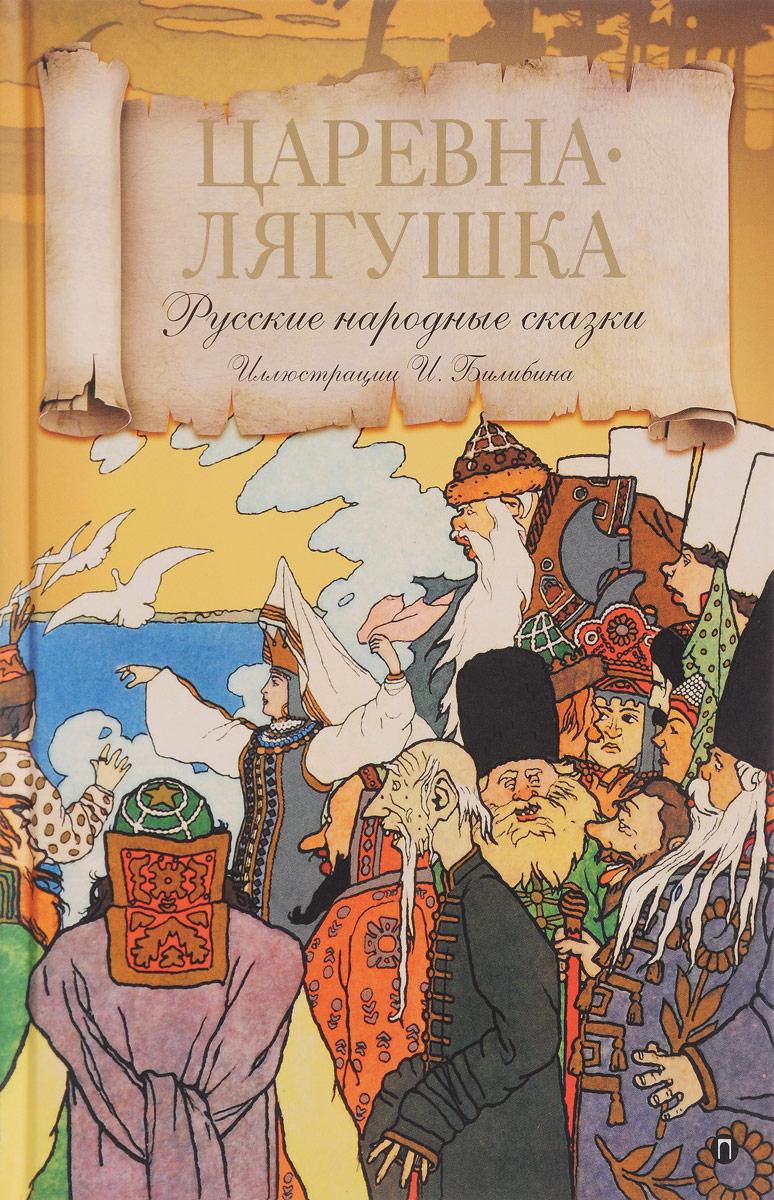 Иван Билибин Царевна лягушка. Русские народные сказки скульптура иван царевич