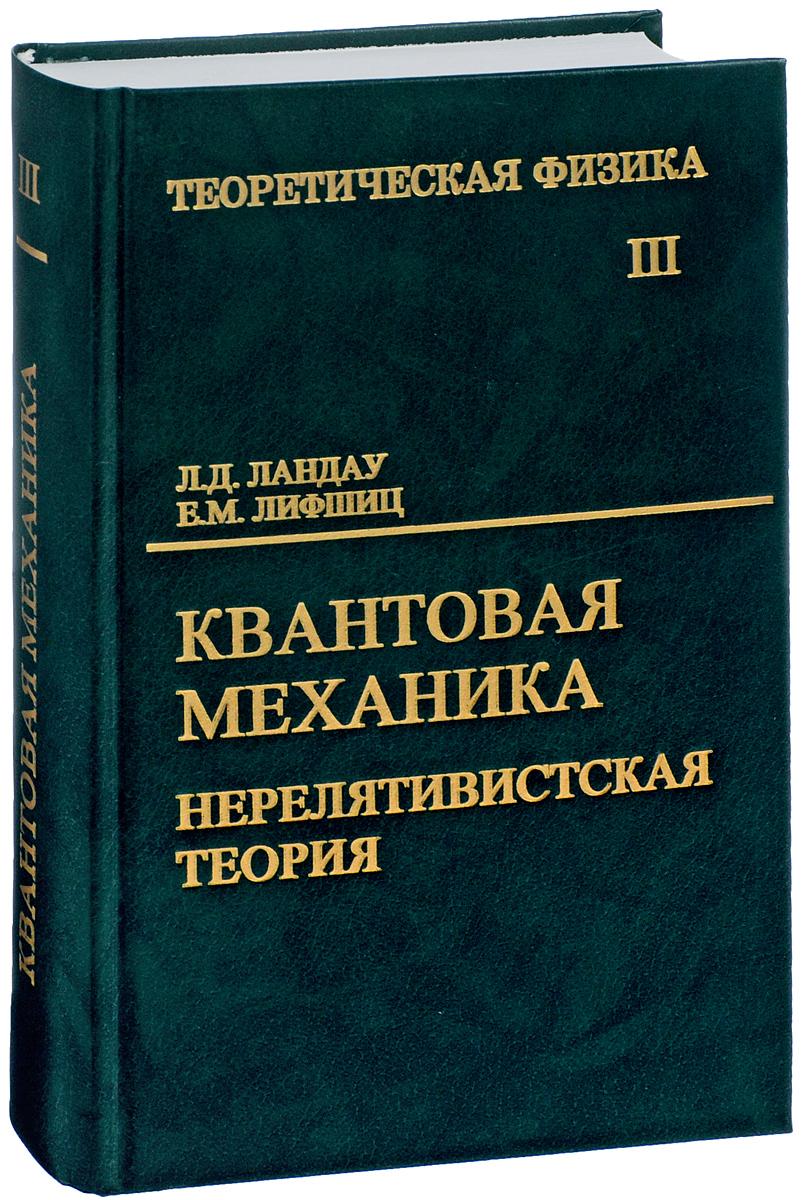 Теоретическая физика. В 10 томах. Том 3. Квантовая механика. Нерелятивистская теория. Учебное пособие. Л. Д. Ландау, Е. М. Лифшиц